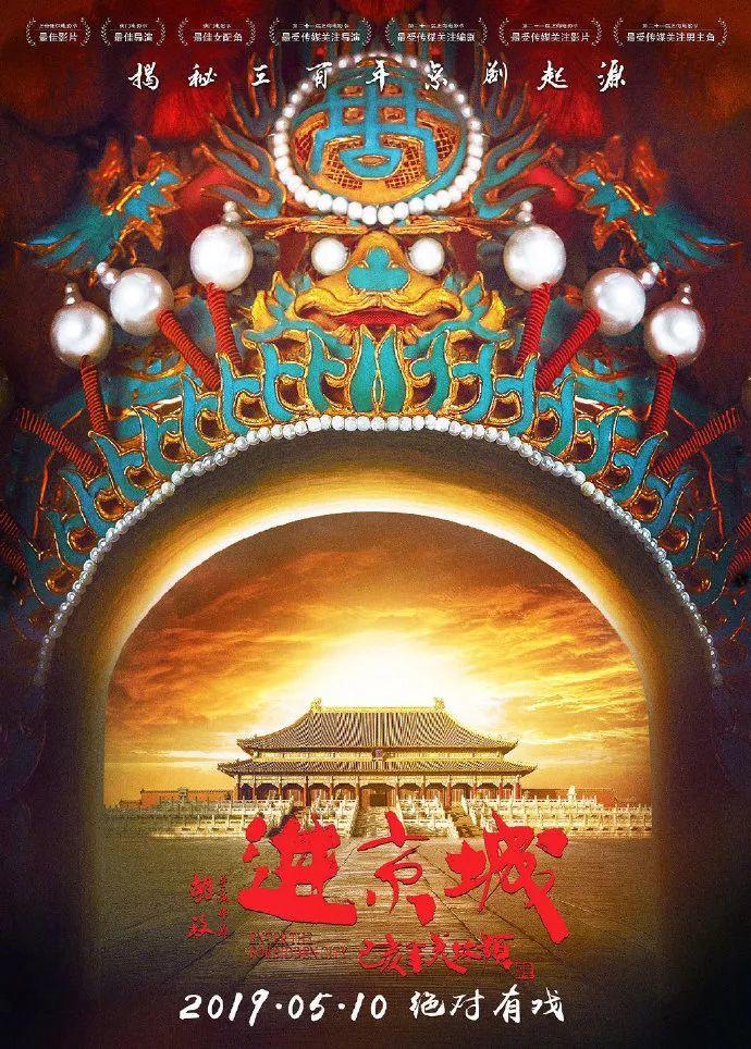 第32届金鸡奖完整获奖名单!《风语咒》最佳美术片;《流浪地球》最佳故事片等大奖!