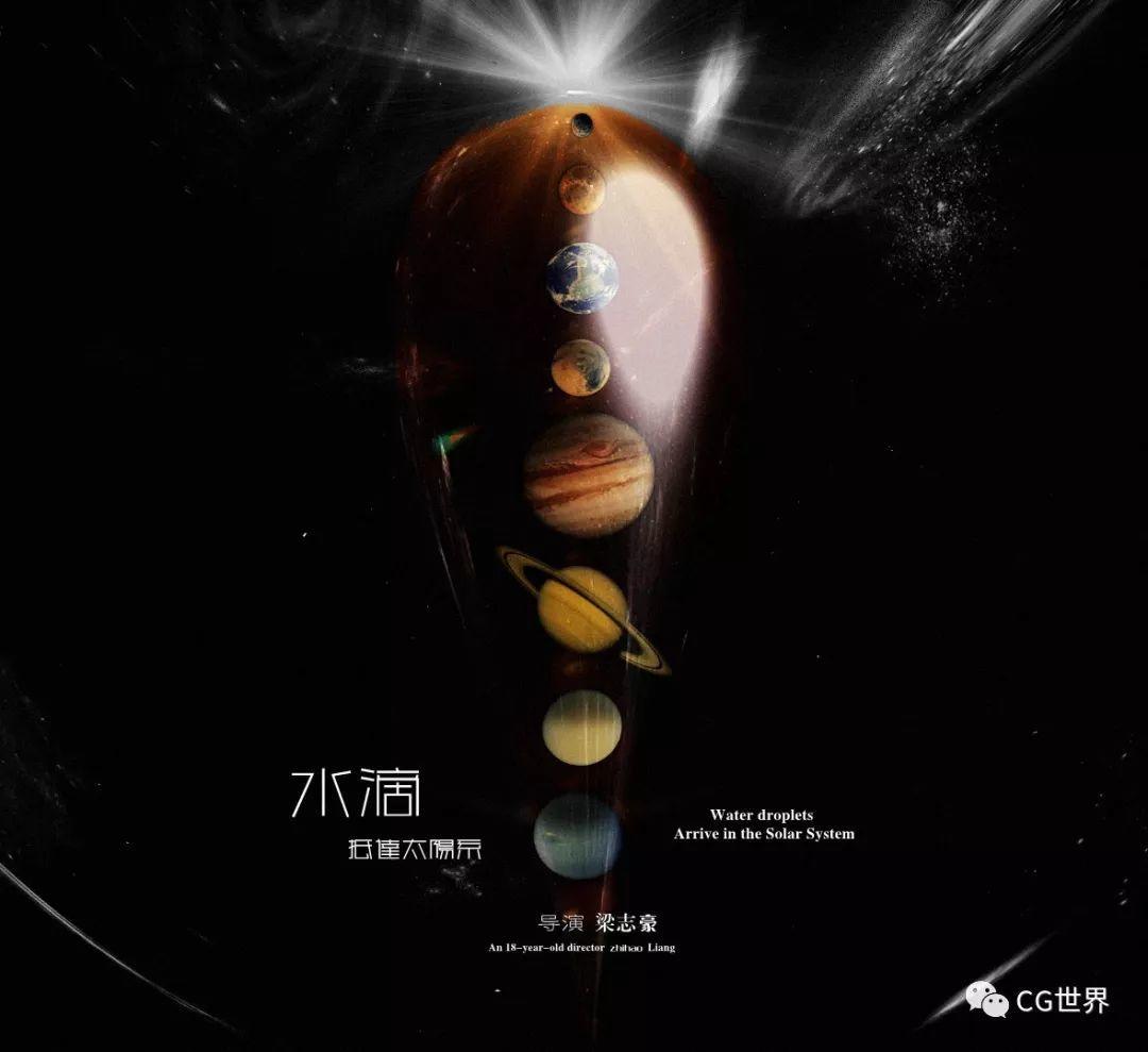"""8岁小哥哥用时8个月创作的科幻CG短片!幕后制作独家专访"""""""