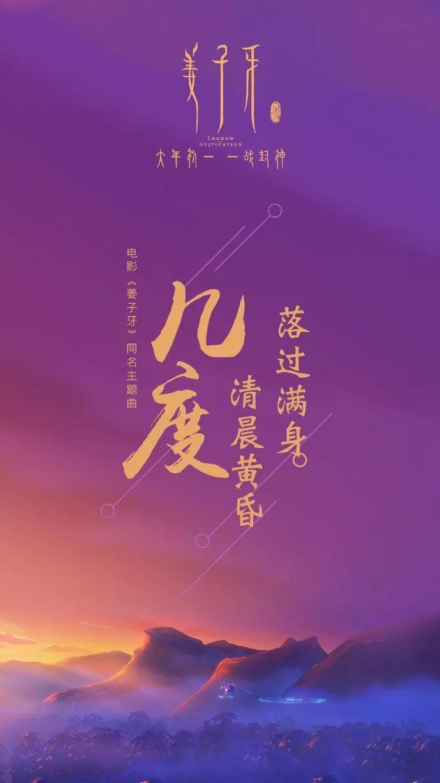 姜子牙爆终极预告,预售开启!