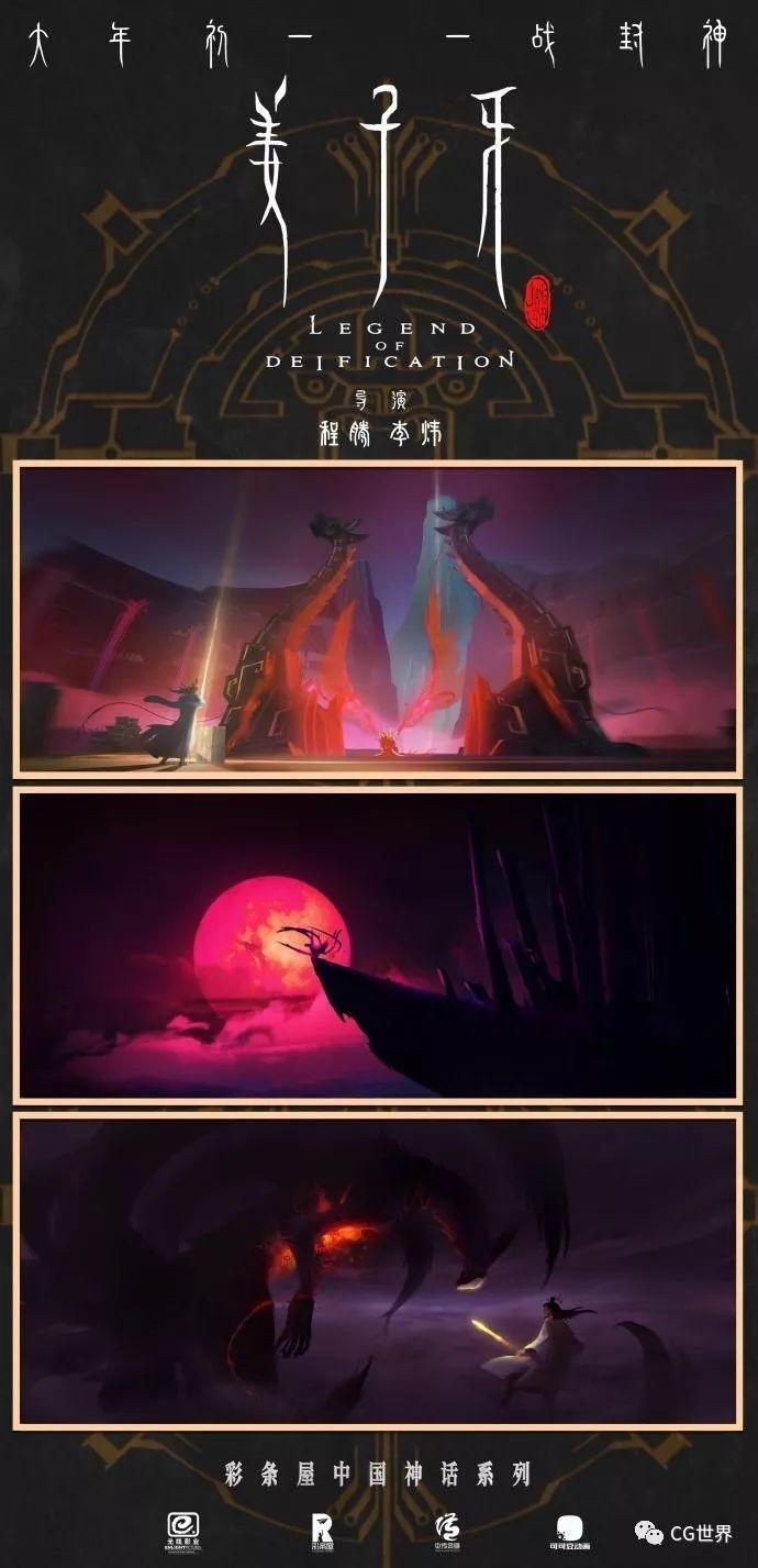 姜子牙接广告了【呲牙】附海报和概念图
