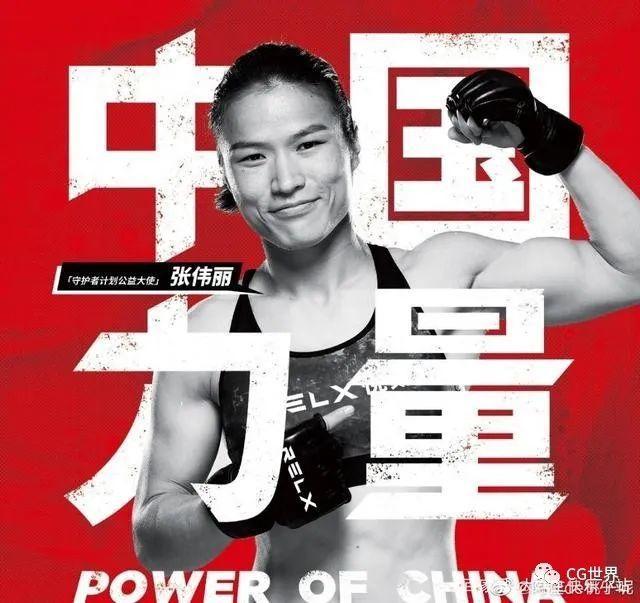 燃!太燃了!张伟丽卫冕UFC冠军海报