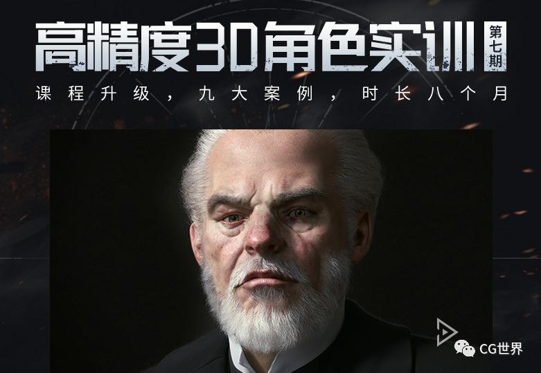 """跟大神踏实学透写实3D角色,从此不再喊""""穷""""!"""
