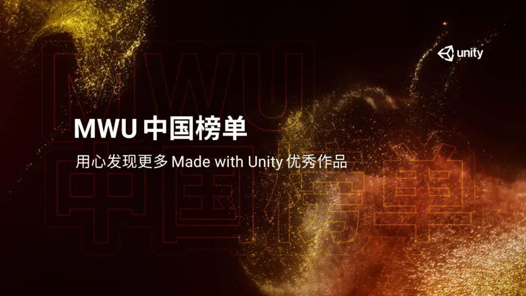 Made with Unity中国榜单2020年度奖项报名正式开启