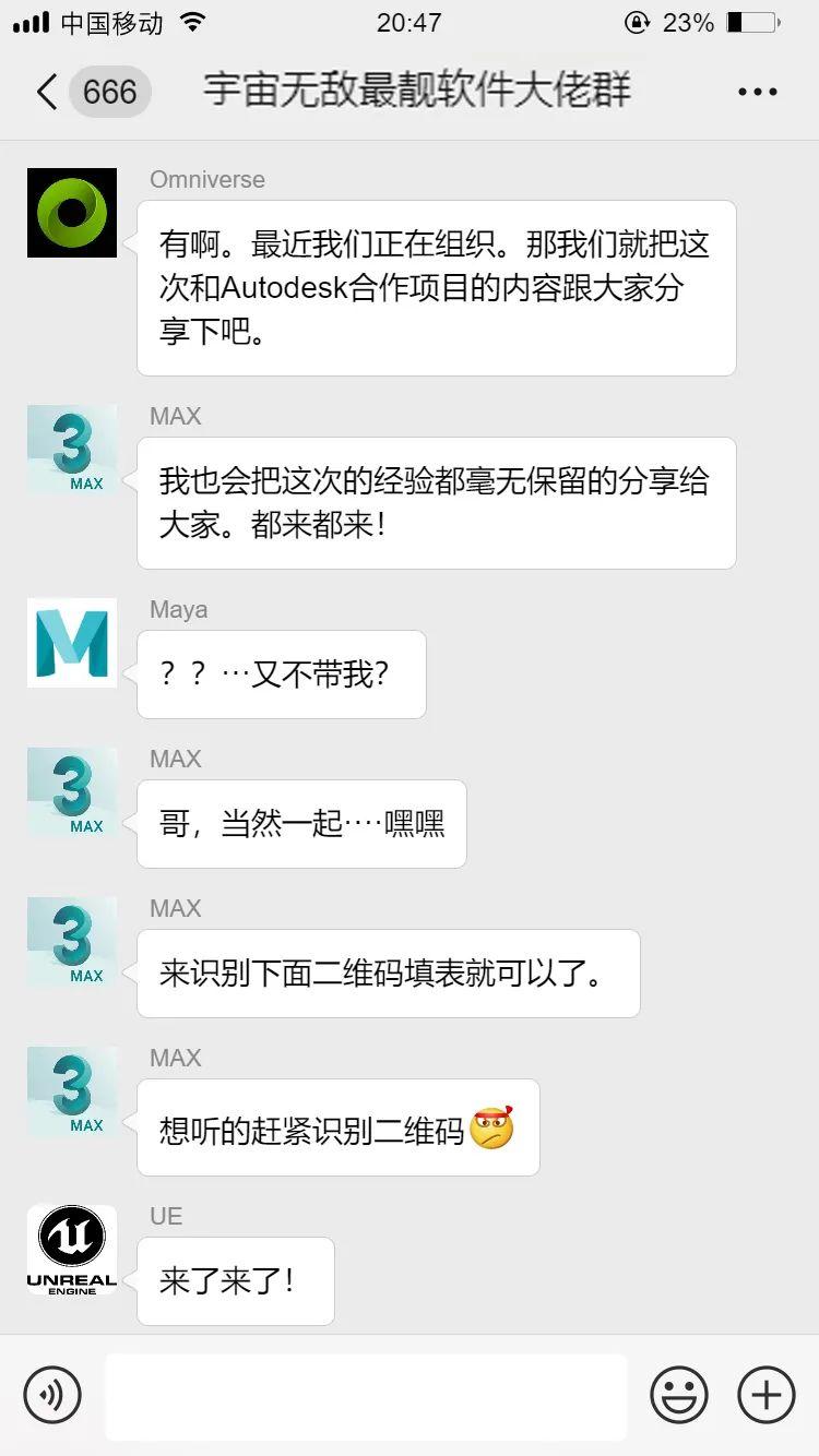 Max:最近有个急项目,Maya兄可否帮忙?