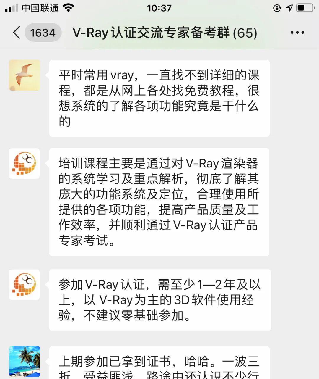 揭秘V-Ray认证专家考试那些事儿
