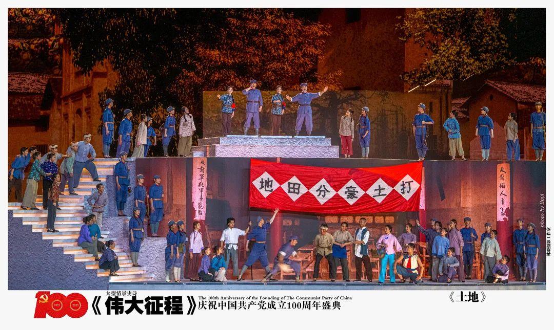震撼!建党100周年《伟大征程》的舞台设计幕后